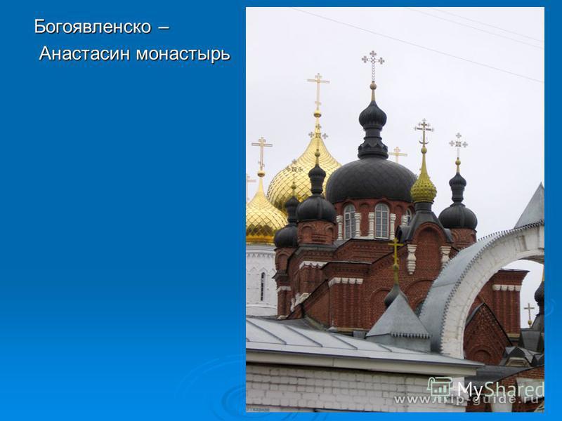 Богоявленско – Анастасин монастырь Анастасин монастырь