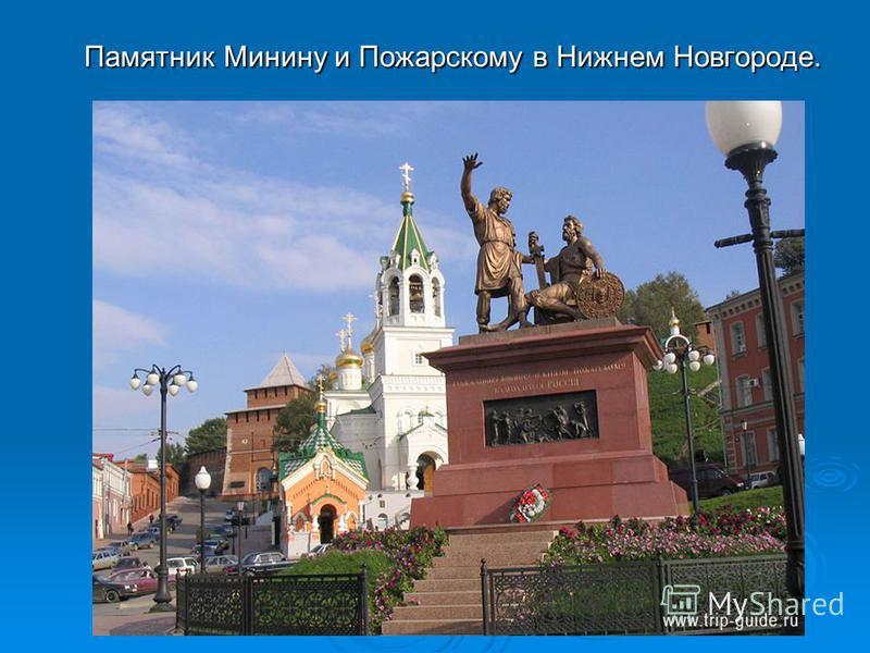 Памятник Минину и Пожарскому в Нижнем Новгороде. Памятник Минину и Пожарскому в Нижнем Новгороде.