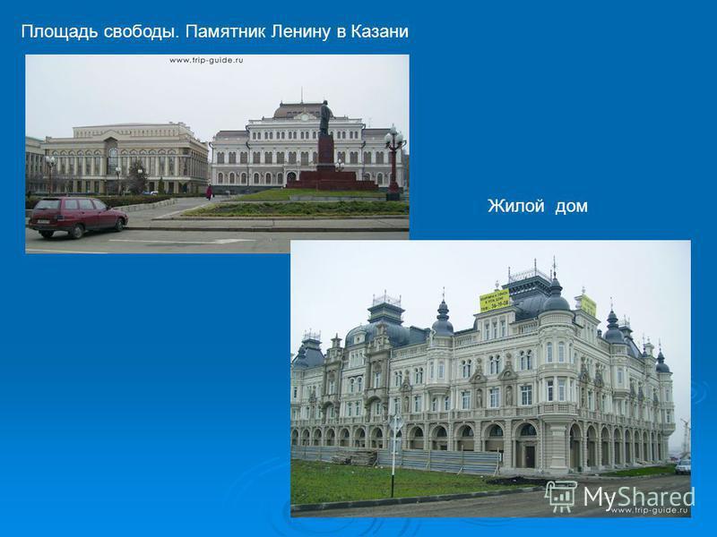 Площадь свободы. Памятник Ленину в Казани Жилой дом