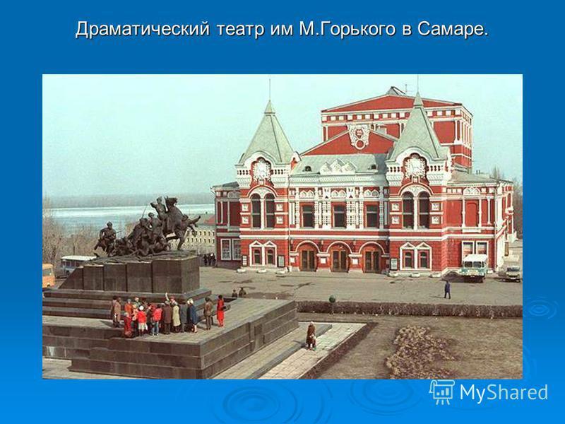 Драматический театр им М.Горького в Самаре.