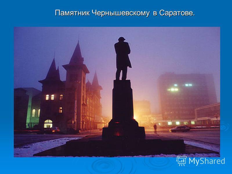 Памятник Чернышевскому в Саратове. Памятник Чернышевскому в Саратове.