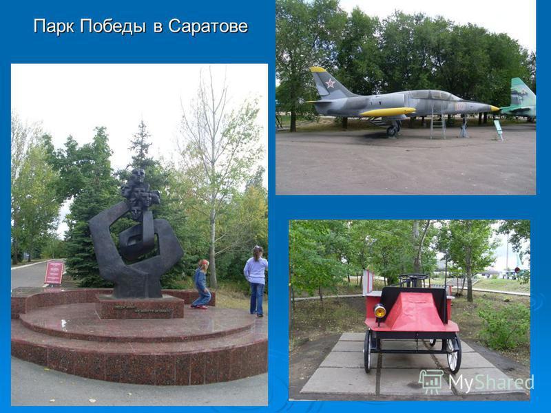 Парк Победы в Саратове