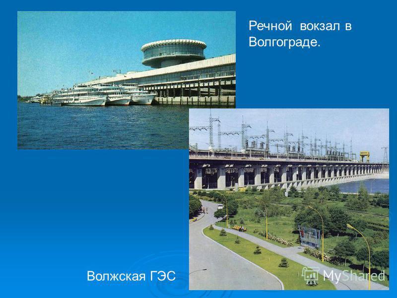 Речной вокзал в Волгограде. Волжская ГЭС