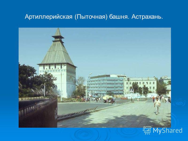 Артиллерийская (Пыточная) башня. Астрахань.