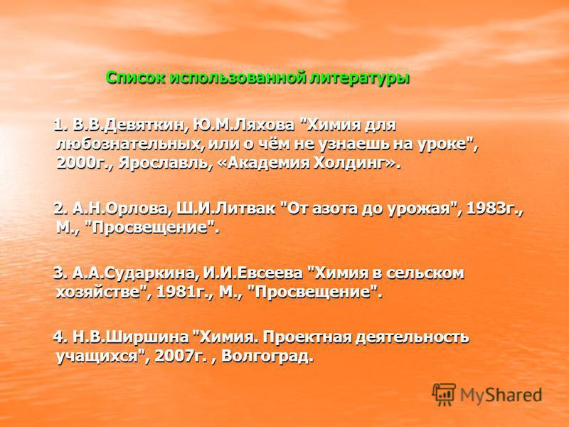 Список использованной литературы 1. В.В.Девяткин, Ю.М.Ляхова