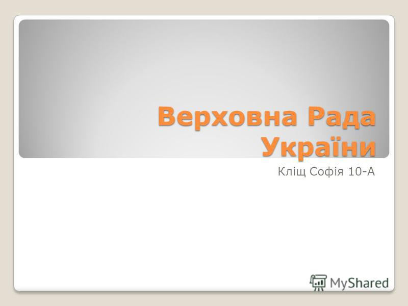 Верховна Рада України Кліщ Софія 10-А