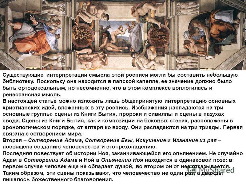 Существующие интерпретации смысла этой росписи могли бы составить небольшую библиотеку. Поскольку она находится в папской капелле, ее значение должно было быть ортодоксальным, но несомненно, что в этом комплексе воплотилась и ренессансная мысль. В на