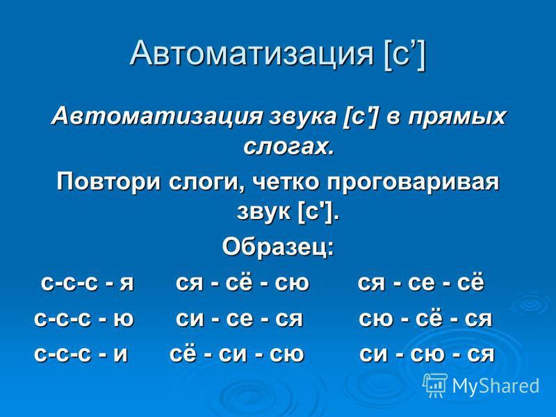 Автоматизация [c] Автоматизация звука [с'] в прямых слогах. Повтори слоги, четко проговаривая звук [с']. Образец: с-с-с - я ся - сё - сю ся - се - сё с-с-с - я ся - сё - сю ся - се - сё с-с-с - ю си - се - ся сю - сё - ся с-с-с - и сё - си - сю си -