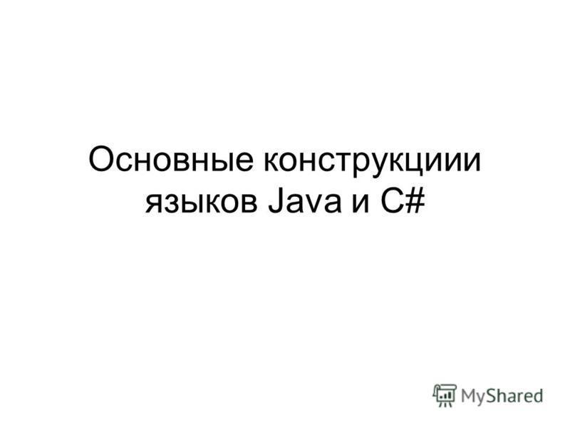 Основные конструкции языков Java и С#