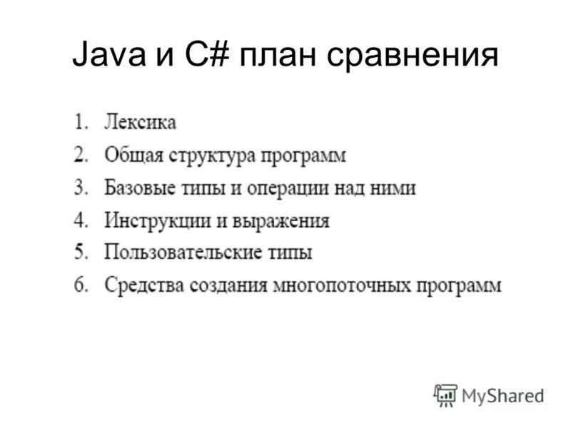 Java и C# план сравнения