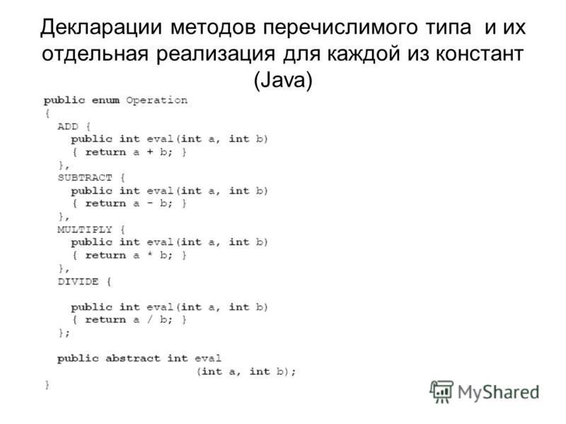 Декларации методов перечислимого типа и их отдельная реализация для каждой из констант (Java)
