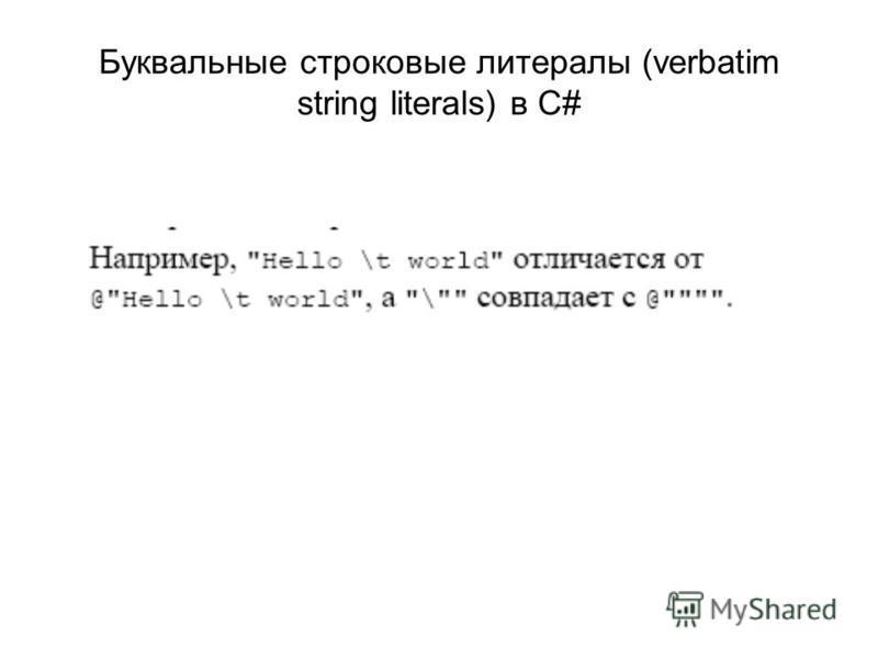 Буквальные строковые литералы (verbatim string literals) в C#