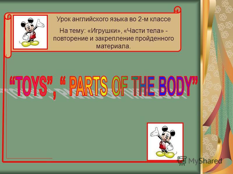 Урок английского языка во 2-м классе На тему: «Игрушки», «Части тела» - повторение и закрепление пройденного материала.