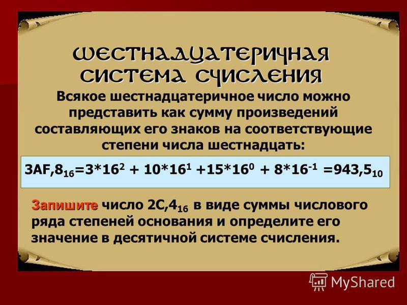 Запишите Запишите число 2C,4 16 в виде суммы числового ряда степеней основания и определите его значение в десятичной системе счисления. Всякое шестнадцатеричное число можно представить как сумму произведений составляющих его знаков на соответствующи