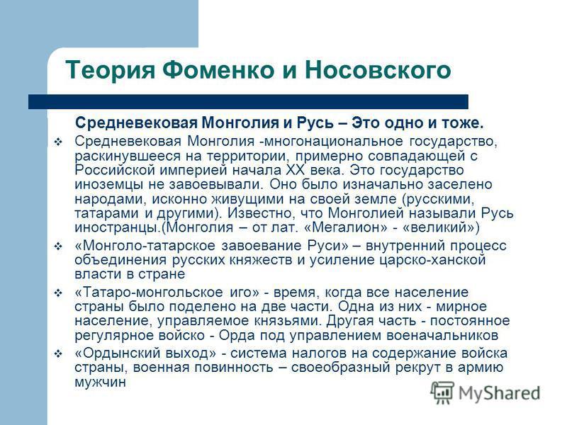 татаро монгольское иго миф или реальность правило