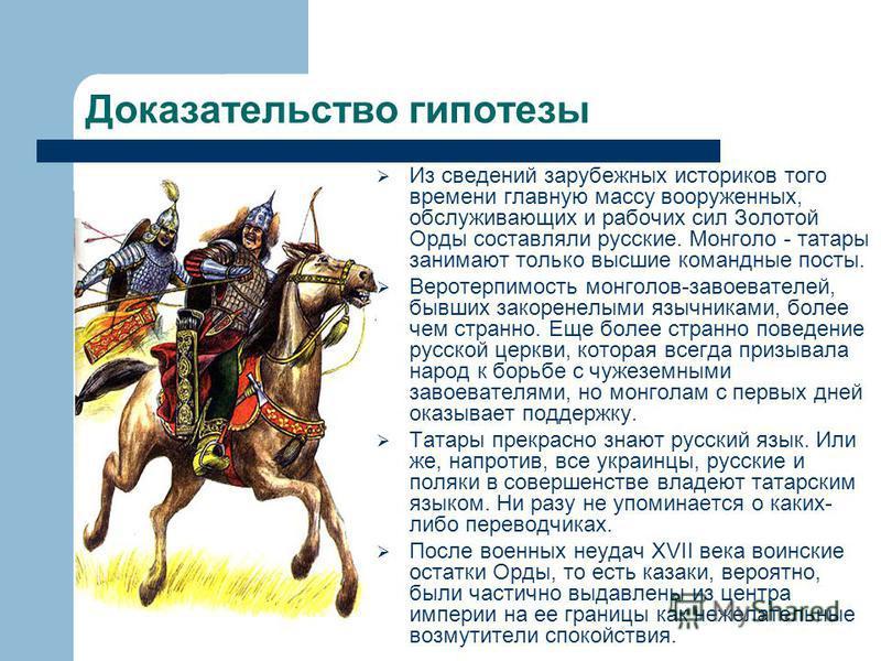друзьями: Автор: татаро монгольское иго миф или реальность областная клиническая