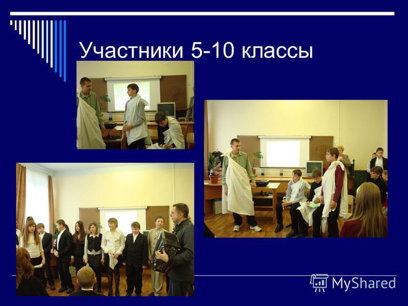 Участники 5-10 классы