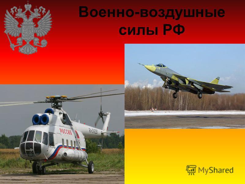 Военно-воздушные силы РФ