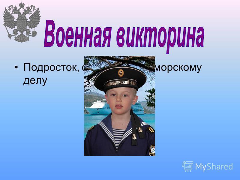 Подросток, обучающийся морскому делу