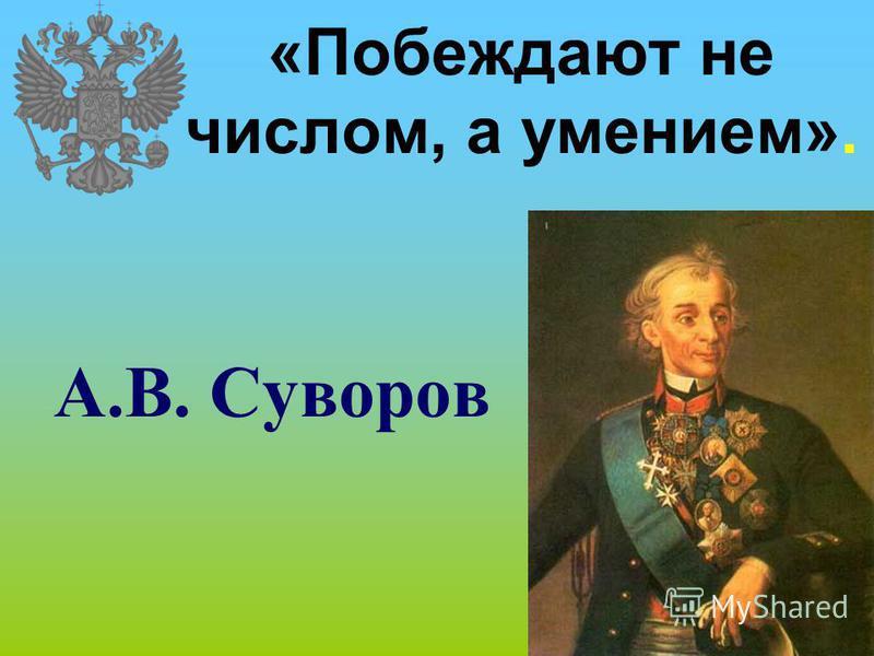 «Побеждают не числом, а умением». А.В. Суворов