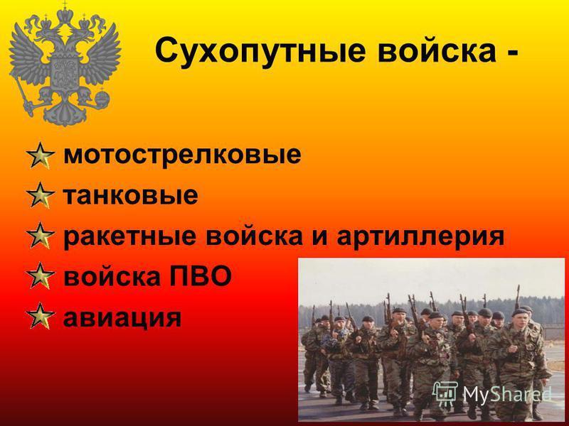 Сухопутные войска - мотострелковые танковые ракетные войска и артиллерия войска ПВО авиация
