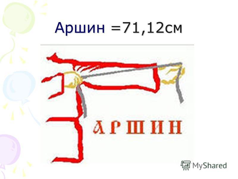 Аршин =71,12 см
