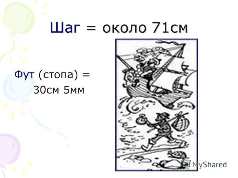Шаг = около 71 см Фут (стопа) = 30 см 5 мм
