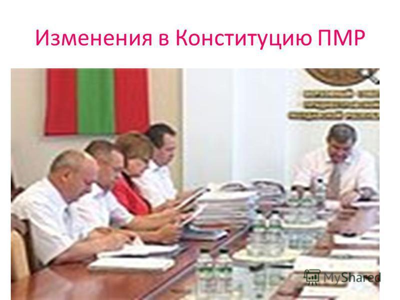 Изменения в Конституцию ПМР