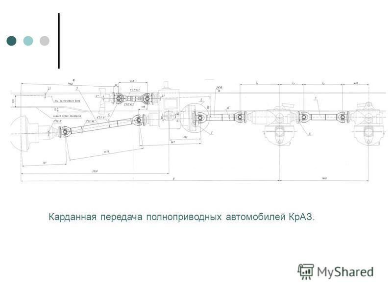 Карданная передача полноприводных автомобилей КрАЗ.