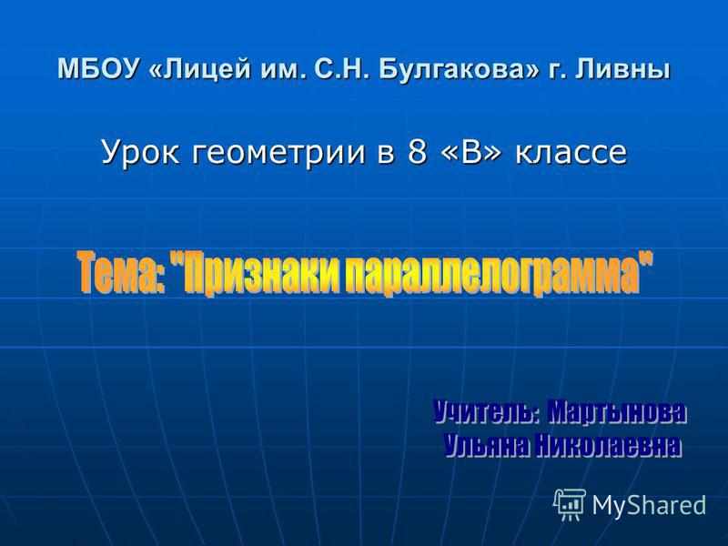 МБОУ «Лицей им. С.Н. Булгакова» г. Ливны Урок геометрии в 8 «В» классе