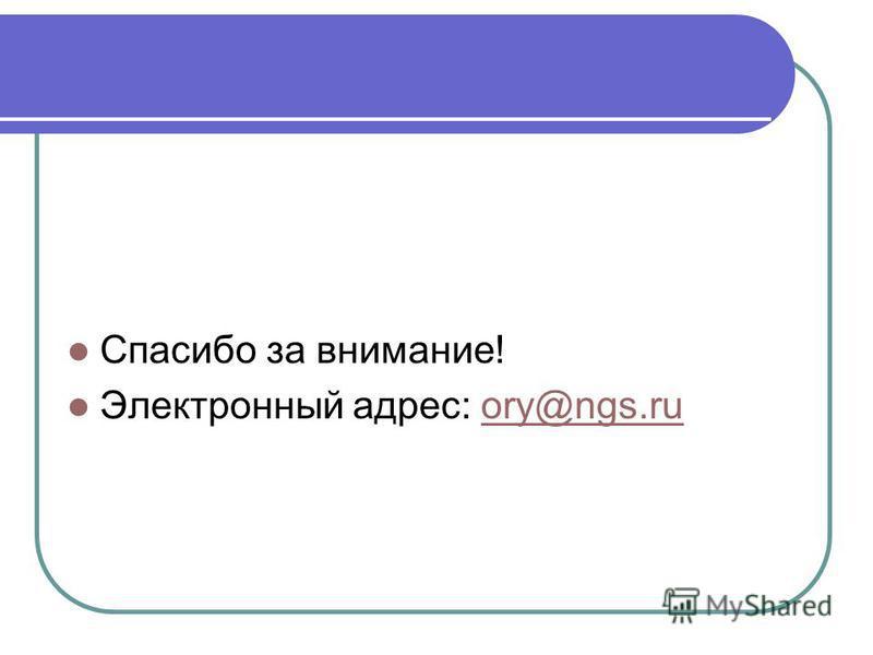 Спасибо за внимание! Электронный адрес: ory@ngs.ruory@ngs.ru