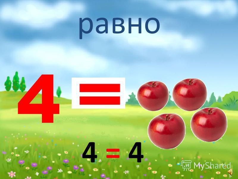 равно 2 = 2