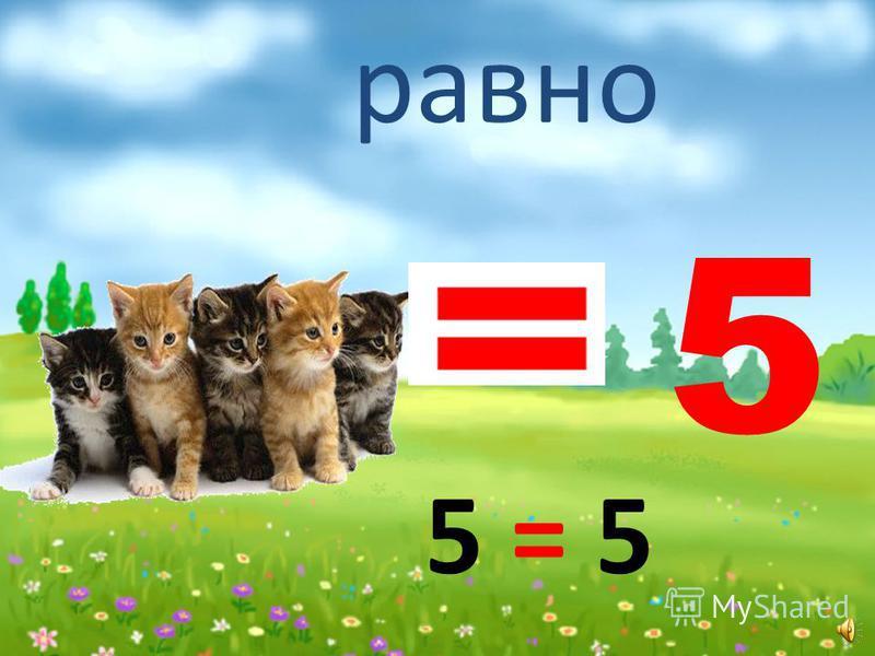равно 4 4 = 4