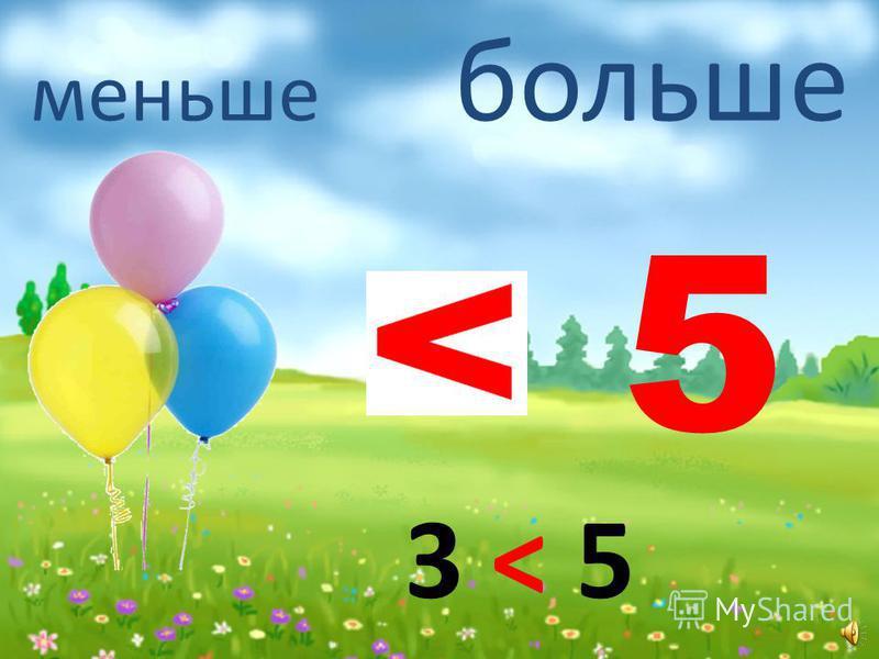 равно 5 5 = 5