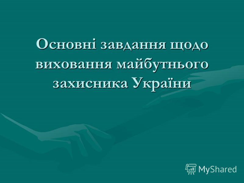 Основні завдання щодо виховання майбутнього захисника України