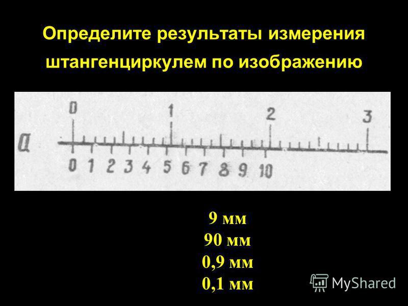 Определите результаты измерения штангенциркулем по изображению 9 мм 90 мм 0,9 мм 0,1 мм