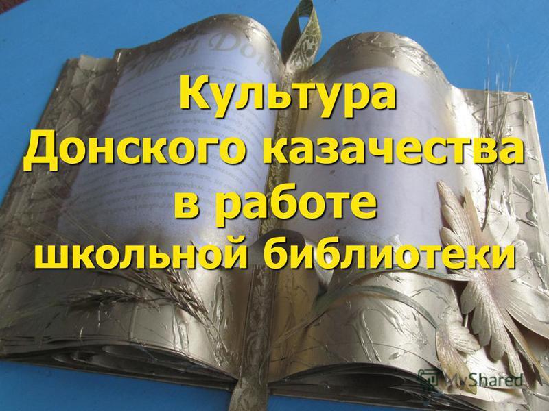 Культура Донского казачества в работе школьной библиотеки Культура Донского казачества в работе школьной библиотеки