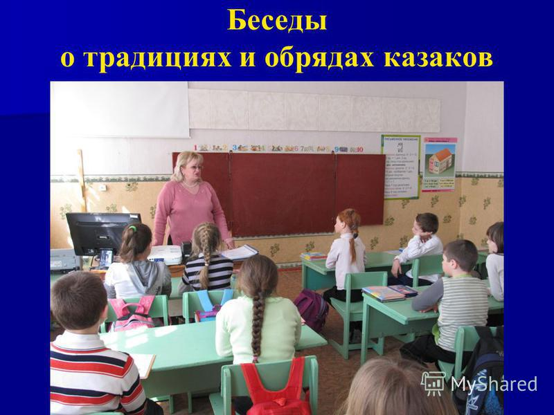 Беседы о традициях и обрядах казаков