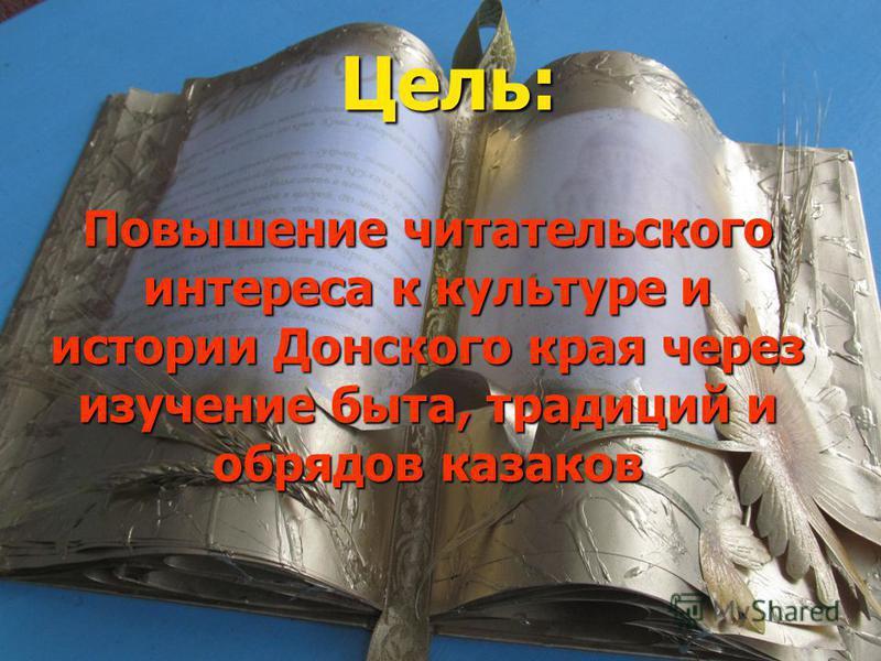 Цель: Повышение читательского интереса к культуре и истории Донского края через изучение быта, традиций и обрядов казаков