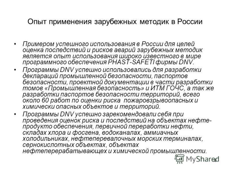 4 Опыт применения зарубежных методик в России Примером успешного использования в России для целей оценка последствий и рисков аварий зарубежных методик является опыт использования широко известного в мире программного обеспечения PHAST-SAFETI фирмы D
