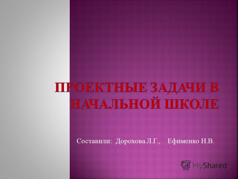 Составили: Дорохова Л.Г., Ефименко Н.В.