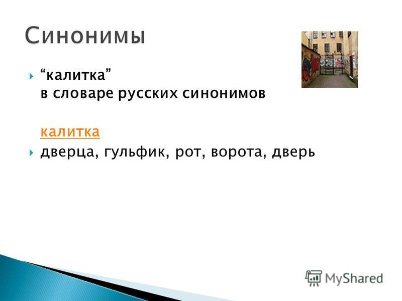 калитак в словаре русских синонимов калитак дверца, гульфик, рот, ворота, дверь