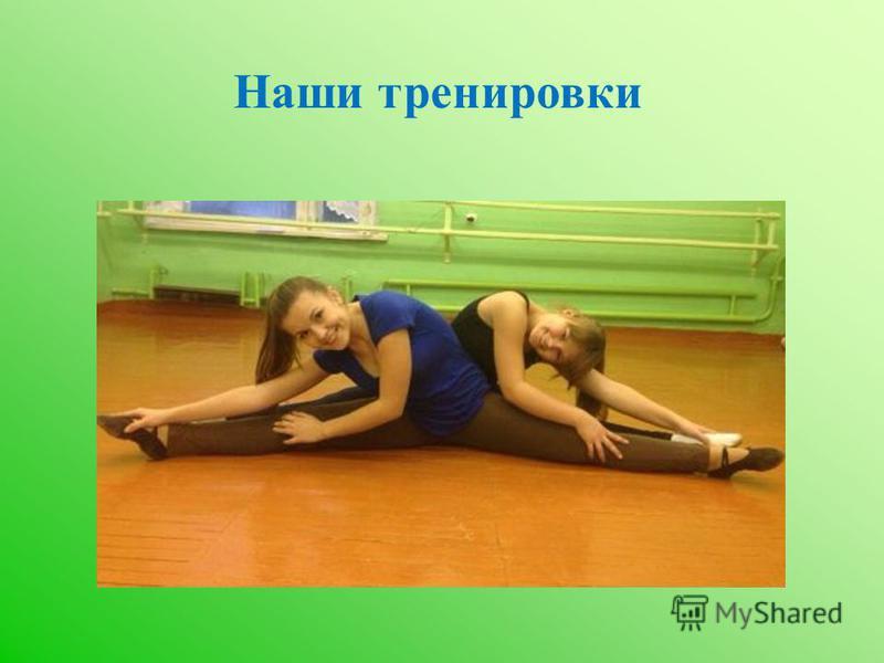 Наши тренировки