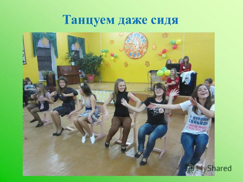 Танцуем даже сидя