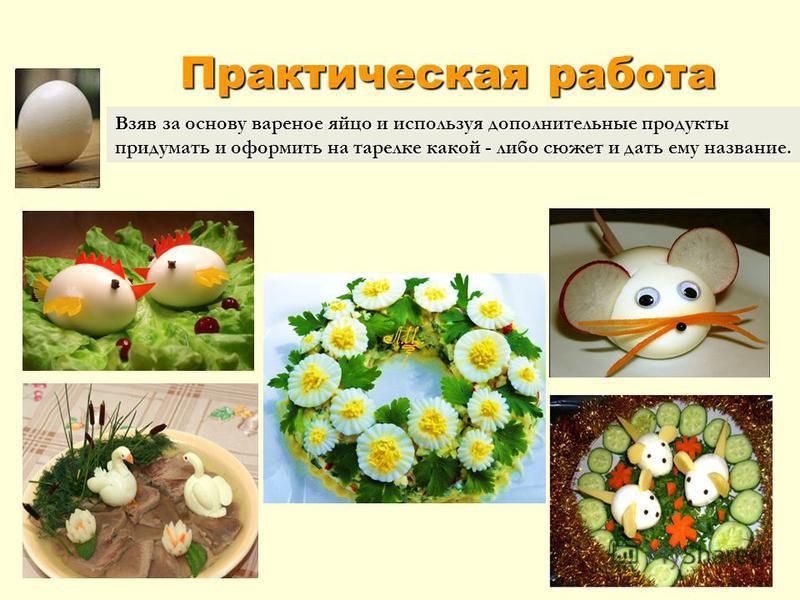 Практическая работа Практическая работа Взяв за основу вареное яйцо и используя дополнительные продукты придумать и оформить на тарелке какой - либо сюжет и дать ему название.