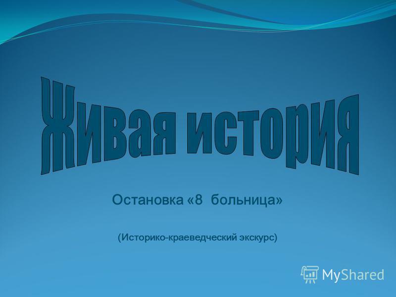 Остановка «8 больница» (Историко-краеведческий экскурс)