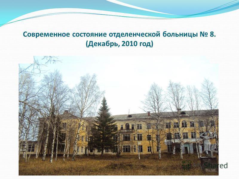 Современное состояние отделенческой больницы 8. (Декабрь, 2010 год)