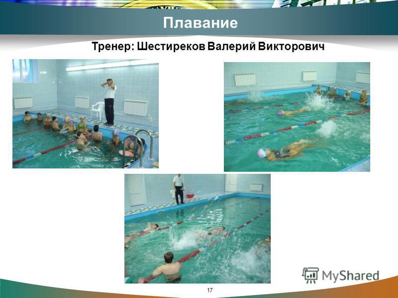 Плавание Тренер: Шестиреков Валерий Викторович 17