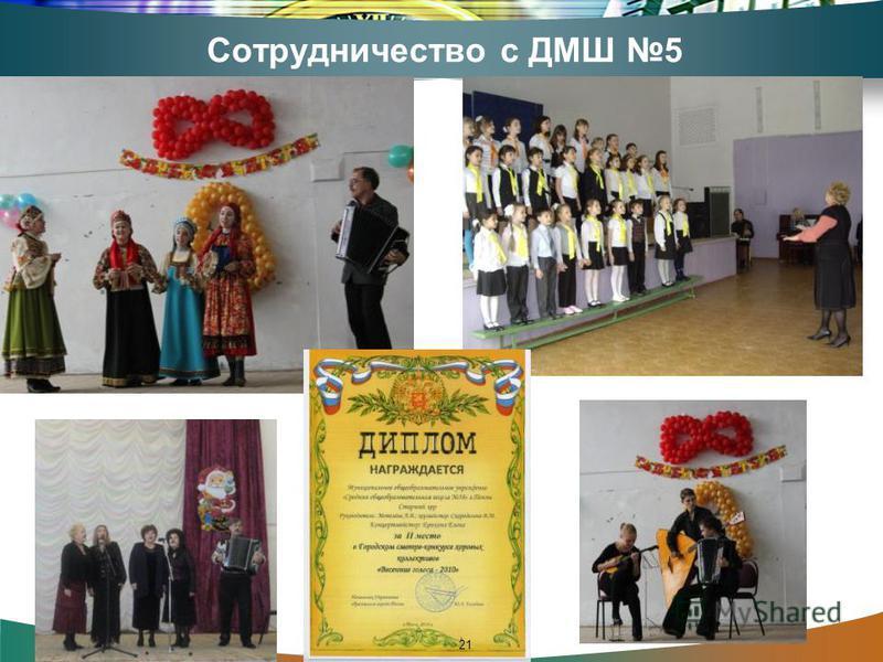 Сотрудничество с ДМШ 5 21