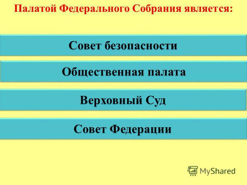Палатой Федерального Собрания является: Совет безопасности Общественная палата Верховный Суд Совет Федерации